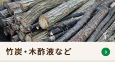 竹炭・木酢液など