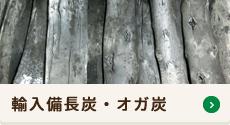 輸入備長炭・オガ炭