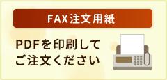 FAX注文用紙 PDFを印刷してご注文ください