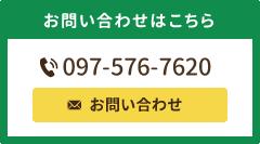 お問い合わせはこちら 電話番号:097-576-7620 お問い合わせ