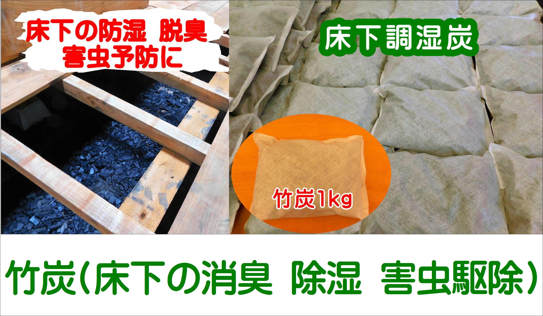 """<img src=""""https://www.hiyori-net.com/cwp/wp-content/uploads/2020/01/7d640f998560adf246229c785283fc26.jpg"""" alt=""""床下の防湿 脱臭 害虫予防に""""/>"""