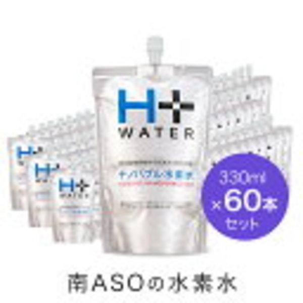 【送料無料】☆南ASOの水素水 くまモンパッケージ(330mlx60本)|パウチ ペット 水 ナチュラルミネラルウォ-ター