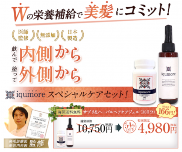 イクモア商品のセット販売!【イクモアサプリ・ジェル セット販売】