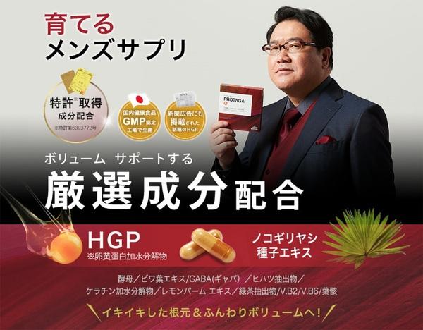 飲むサプリ、イキイキした毛根&ふんわりボリューム!【PROTAGA(プロタガ)】