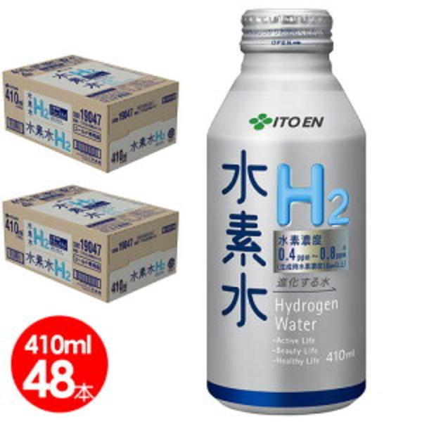 伊藤園 水素水 ボトル缶410ml 48本セット(2ケース) 高濃度itoen【送料無料】