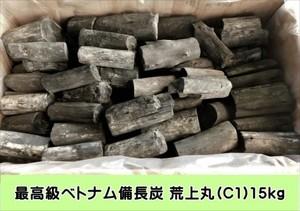 ひよりネット 最高級ベトナム備長炭 荒上丸15kg (S2) 径3.5-6cm長さ4-9cm