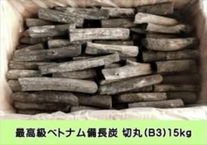 ひよりネット 最高級ベトナム備長炭 切丸15kg (M3)