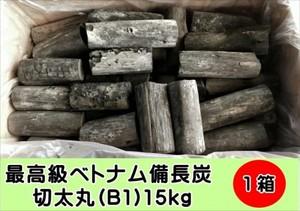 ひよりネット 最高級ベトナム備長炭 切太丸15kg (M1)