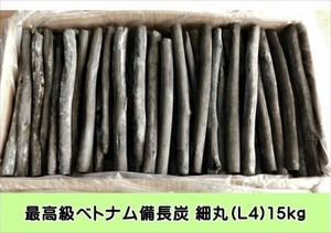 ひよりネット 最高級ベトナム備長炭 細丸15kg (L4)