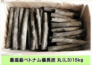 ひよりネット 最高級ベトナム備長炭 丸15kg (L3)