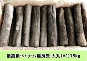 ひよりネット 最高級ベトナム備長炭 太丸15kg (L1)