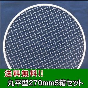 (事業者限定 送料無料) 焼き網 使い捨て金網丸平型270mm(200枚入り)5箱セット