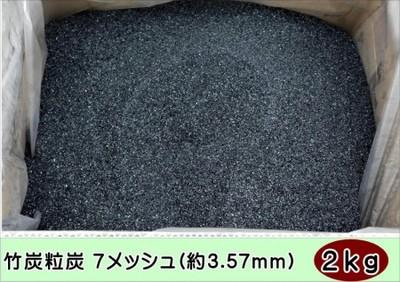純国産 竹炭粒炭7メッシュ(約3.57mm)2kg 福岡県産 自社加工品