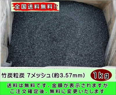 全国送料無料 純国産 竹炭粒炭7メッシュ(約3.57mm)1kg 福岡県産 自社加工品