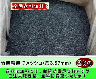 全国送料無料 純国産 竹炭粒炭7メッシュ(約3.57mm)2kg 福岡県産 自社加工品