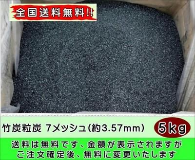 全国送料無料 純国産 竹炭粒炭7メッシュ(約3.57mm)5kg 福岡県産 自社加工品