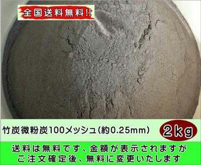 全国送料無料 純国産 竹炭微粉炭100メッシュ(約0.25mm)2kg福岡県産 自社加工品