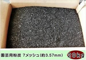 土壌改良 ガーデニング 園芸用粉炭7メッシュ(約3.57mm)48リットル約20kg