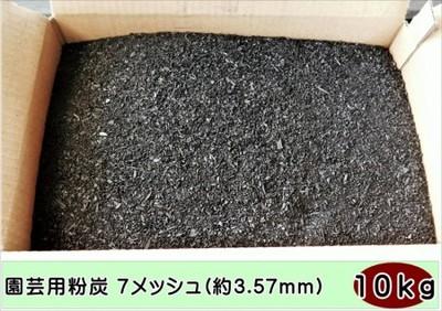 土壌改良 ガーデニング 園芸用粉炭7メッシュ(約3.57mm)24リットル約10kg箱入り