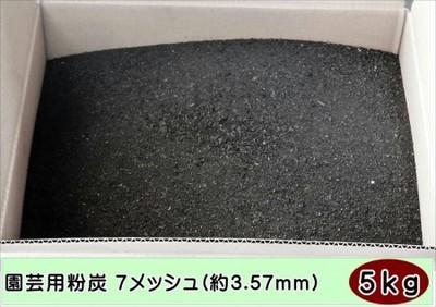 土壌改良 ガーデニング 園芸用粉炭7メッシュ(約3.57mm)12リットル約5kg