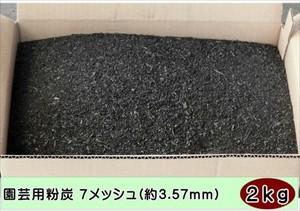 土壌改良 ガーデニング 園芸用粉炭7メッシュ(約3.57mm)5リットル約2kg