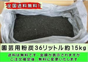 全国送料無料 土壌改良 ガーデニング 園芸用粉炭36リットル約15kg