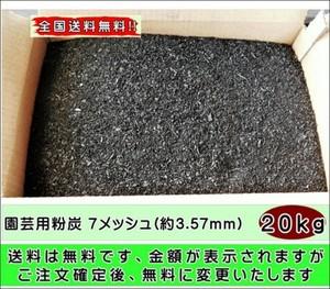 全国送料無料 土壌改良 ガーデニング 園芸用粉炭7メッシュ(約3.57mm)48リットル約20kg