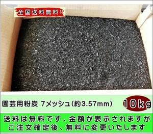 全国送料無料 土壌改良 ガーデニング 園芸用粉炭7メッシュ(約3.57mm)24リットル約10kg