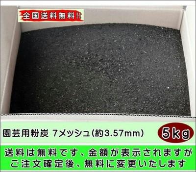 全国送料無料 土壌改良 ガーデニング 園芸用粉炭7メッシュ(約3.57mm)12リットル約5kg