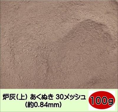 茶道 茶道具 炉灰(上) あくぬき 30メッシュ(約0.84mm) 100g単位の量り売り