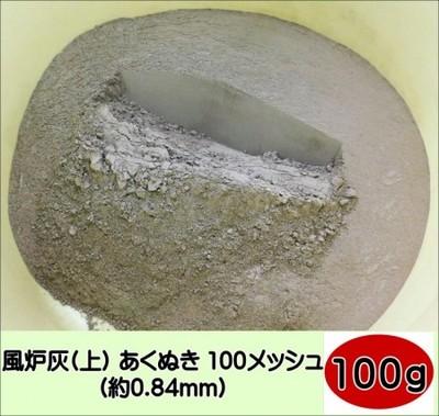 茶道 茶道具 風炉灰(上) あくぬき100メッシュ(約0.25m) 100g単位の量り売り