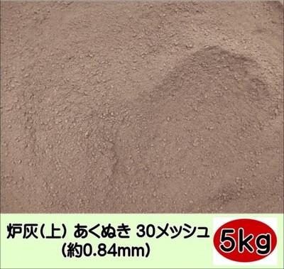 茶道 茶道具 炉灰(上) あくぬき 30メッシュ(約0.84mm) 5kg