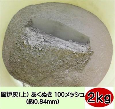 茶道 茶道具 風炉灰(上) あくぬき100メッシュ(約0.25m) 2kg