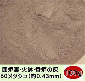 灰 木灰 囲炉裏・火鉢・香炉の灰 60メッシュ(約0.43mm)100g (100g単位の量り売り)