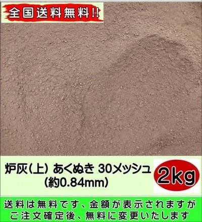 全国送料無料 茶道 茶道具 炉灰(上) あくぬき 30メッシュ(約0.84mm)2㎏