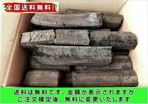 全国送料無料 国産 焼物専用いよ備長炭一本物5kg  自社加工品
