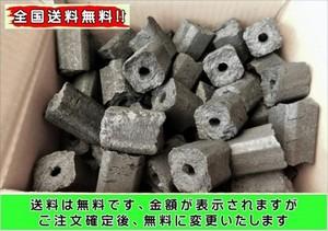 全国送料無料 国産 焼物専用富士オガ炭(3-5cm)5kg 自社加工品