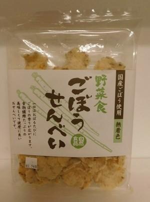 お菓子 野菜食 ごぼうせんべい70g 国産ごぼう 産地 長野県