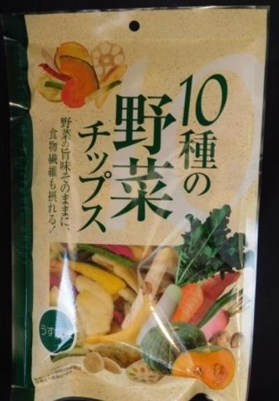 10種の野菜チップス110g うす塩味で病みつきになる美味しさです