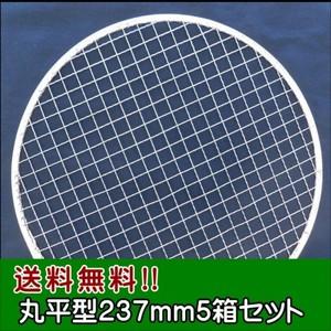 焼き網 業務用 使い捨て金網丸平型237mm(200枚入り)5箱セット