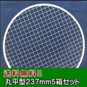 焼き網 焼肉 バーベキュー 業務用 使い捨て金網丸平型237mm(200枚入り)5箱セット