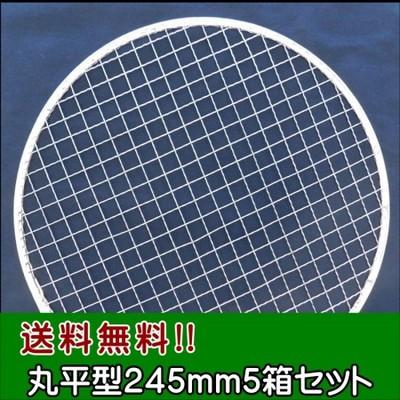 (事業者限定 送料無料) 使い捨て金網丸平型245mm(200枚入り)5箱セット