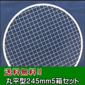 焼き網 焼肉 バーベキュー 業務用 使い捨て金網丸平型245mm(200枚入り)5箱セット