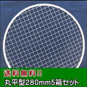 (事業者限定 送料無料) 焼き網 使い捨て金網丸平型280mm(200枚入り)5箱セット