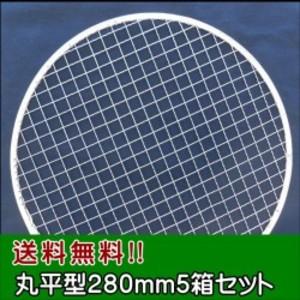 焼き網 焼肉 バーベキュー 業務用 使い捨て金網丸平型280mm(200枚入り)5箱セット