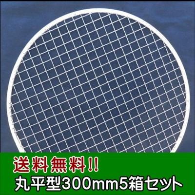 (事業者限定 送料無料) 使い捨て金網丸平型300mm(200枚入り)5箱セット