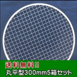 焼き網 焼肉 バーベキュー 業務用 使い捨て金網丸平型300mm(200枚入り)5箱セット