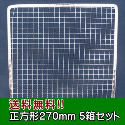 (事業者限定 送料無料) 使い捨て金網正方形270mm (200枚入り) 2箱セット