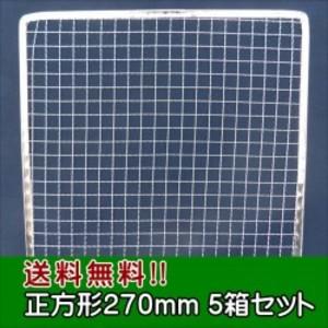 焼き網 焼肉 バーベキュー 業務用 使い捨て金網正方形270mm (200枚入り) 5箱セット