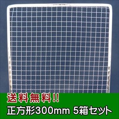 (事業者限定 送料無料) 使い捨て金網正方形300mm (200枚入り) 5箱セット